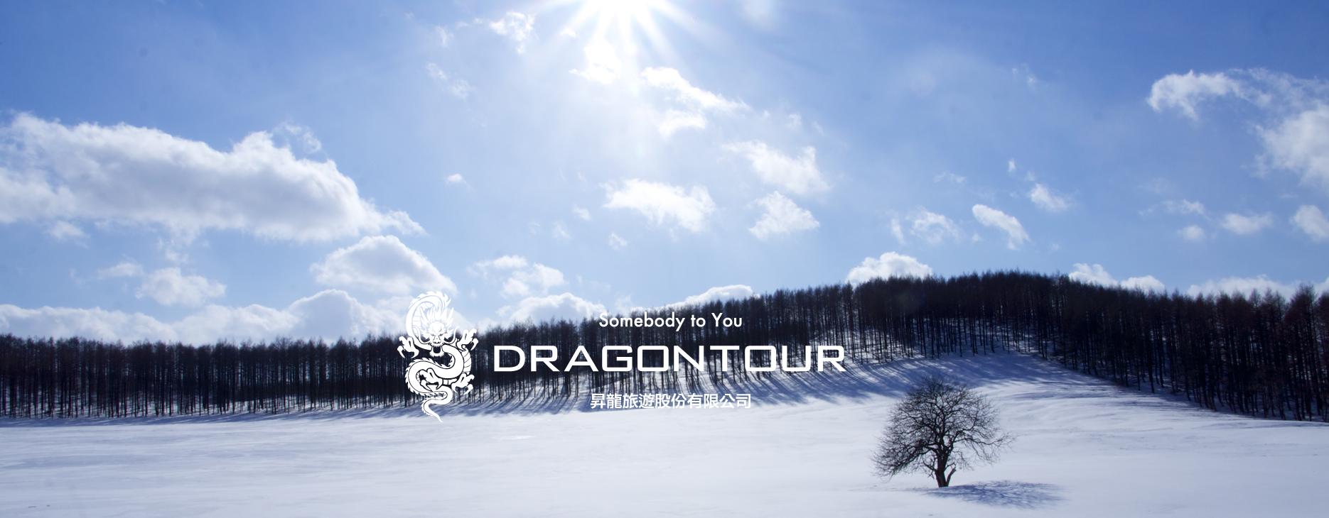 ドラゴンツアー